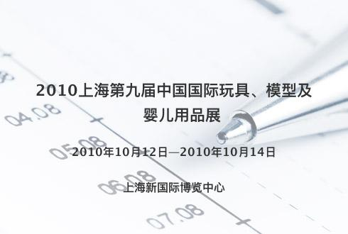 2010上海第九届中国国际玩具、模型及婴儿用品展
