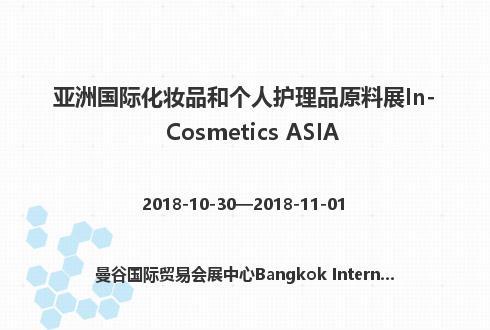 亚洲国际化妆品和个人护理品原料展In-Cosmetics ASIA