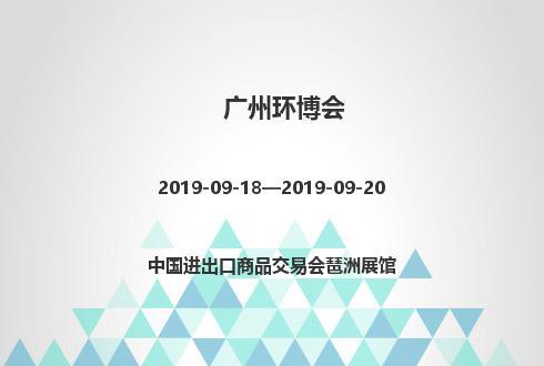 2019年广州环博会