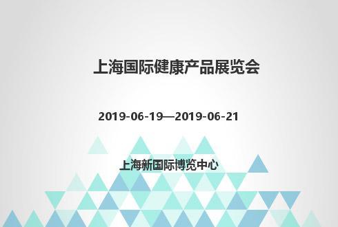 2019年上海国际健康产品展览会