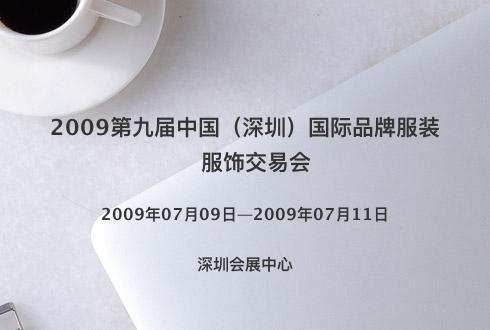 2009第九届中国(深圳)国际品牌服装服饰交易会