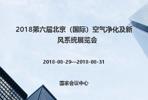 2018第六届北京(国际)空气净化及新风系统展览会