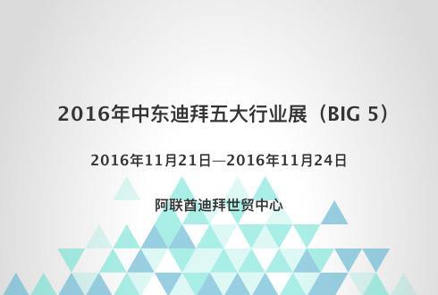 2016年中东迪拜五大行业展(BIG 5)
