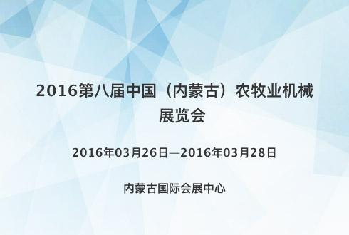 2016第八届中国(内蒙古)农牧业机械展览会