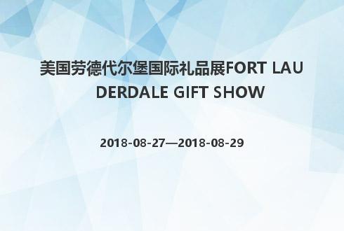 美国劳德代尔堡国际礼品展FORT LAUDERDALE GIFT SHOW