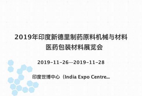2019年印度新德里制药原料机械与材料医药包装材料展览会