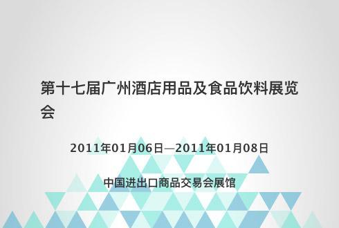 第十七届广州酒店用品及食品饮料展览会