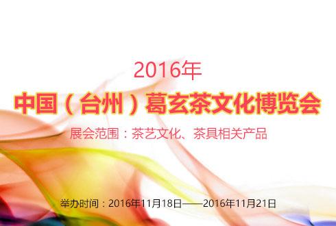2016年浙江中国(台州)葛玄茶文化博览会