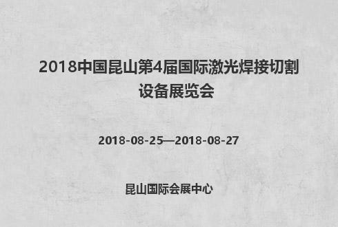 2018中国昆山第4届国际激光焊接切割设备展览会