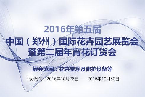 2016年第五届中国(郑州)国际花卉园艺展览会暨第二届年宵花订货会