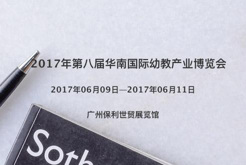 2017年第八届华南国际幼教产业博览会