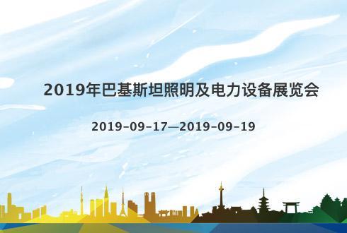 2019年巴基斯坦照明及電力設備展覽會