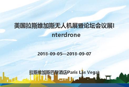 美国拉斯维加斯无人机展暨论坛会议展Interdrone