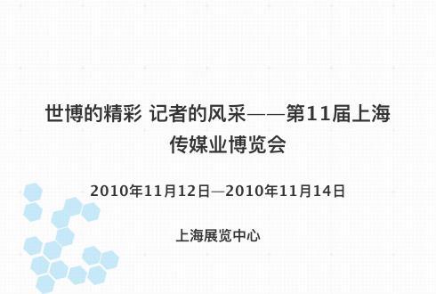 世博的精彩 记者的风采——第11届上海传媒业博览会
