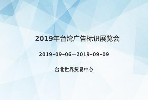 2019年台湾广告标识展览会