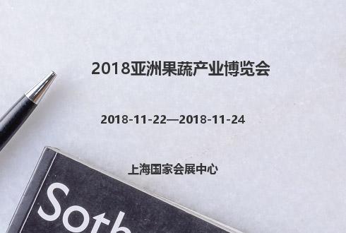 2018亞洲果蔬產業博覽會