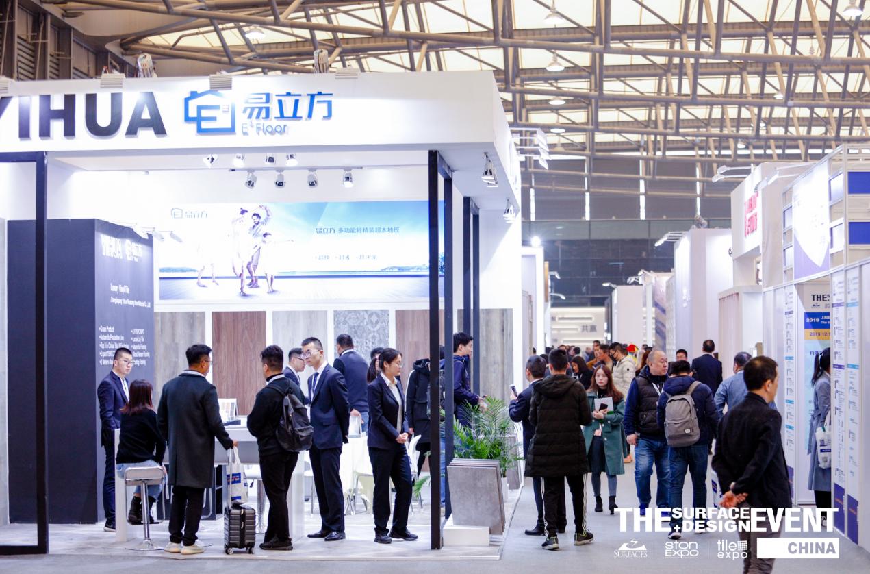 2020中国上海国际地面墙面材料、铺装及设计展览会