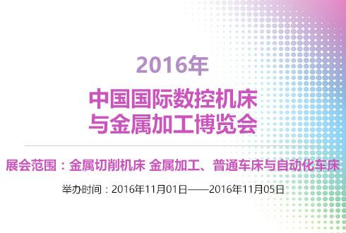 2016年中国国际数控机床与金属加工博览会