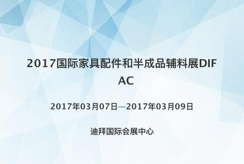 2017国际家具配件和半成品辅料展DIFAC