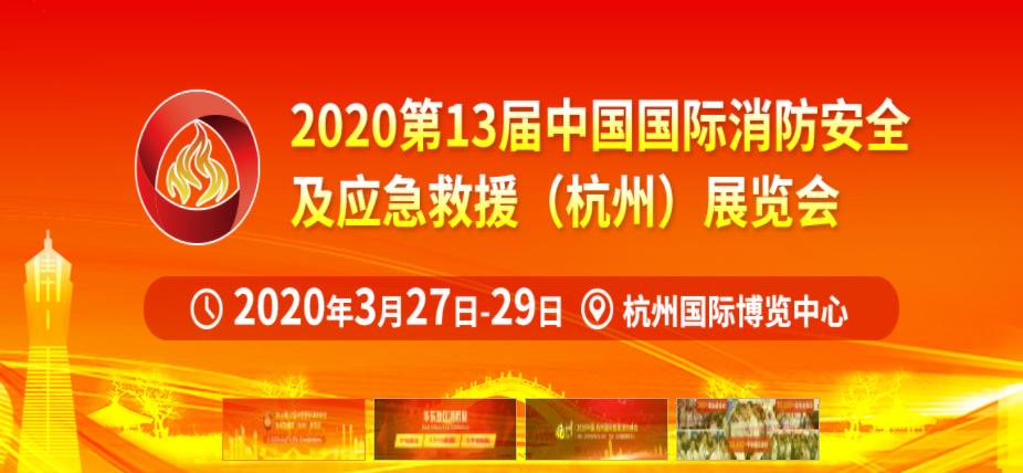 2020 第 13 届中国国际消防安全及应急救援设备(杭州)展览会
