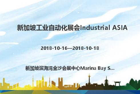 新加坡工业自动化展会Industrial ASIA