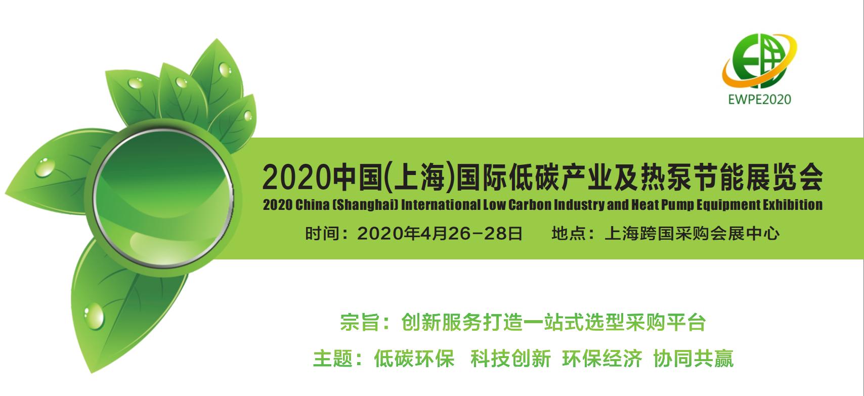 2020上海低碳产业及热泵节能展