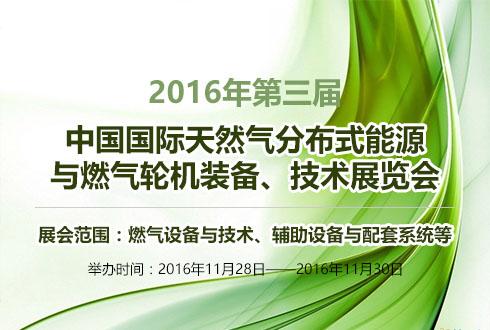 2016年第三届中国国际天然气分布式能源与燃气轮机装备、技术展览会