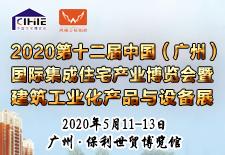 2020第十二屆中國(廣州)國際集成住宅產業博覽會暨建筑工業化產品與設備展