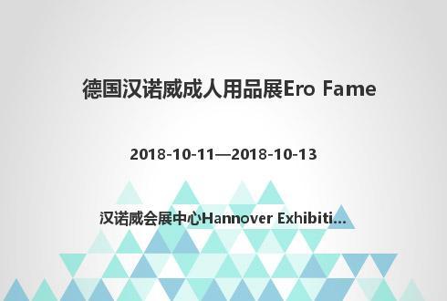 德国汉诺威成人用品展Ero Fame