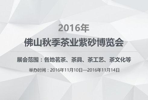2016年佛山秋季茶业紫砂博览会