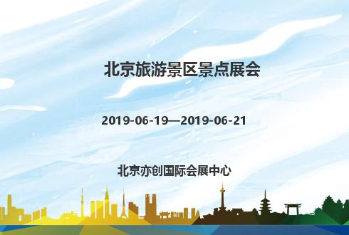2019年北京旅游景区景点展会