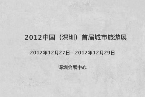 2012中国(深圳)首届城市旅游展