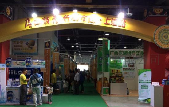 2017年上海优质畜禽产品采购交易会暨生态农产品博览会
