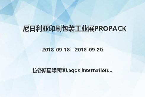 尼日利亚印刷包装工业展PROPACK