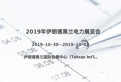 2019年伊朗德黑兰电力展览会
