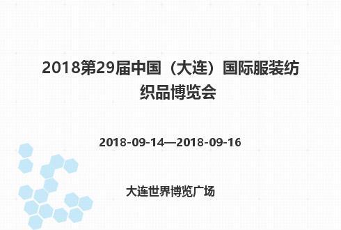 2018第29屆中國(大連)國際服裝紡織品博覽會