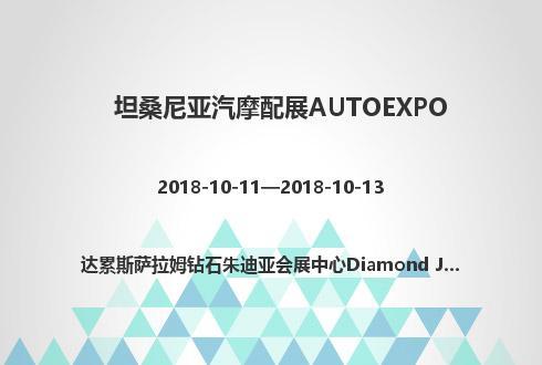 坦桑尼亚汽摩配展AUTOEXPO