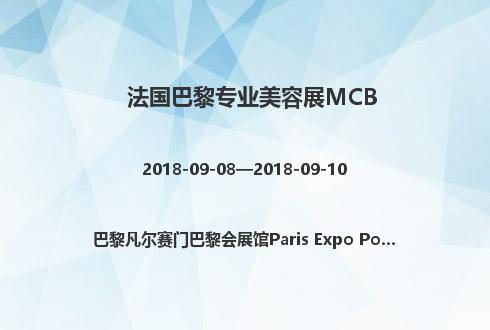 法国巴黎专业美容展MCB