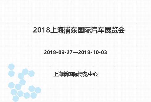 2018上海浦东国际汽车展览会