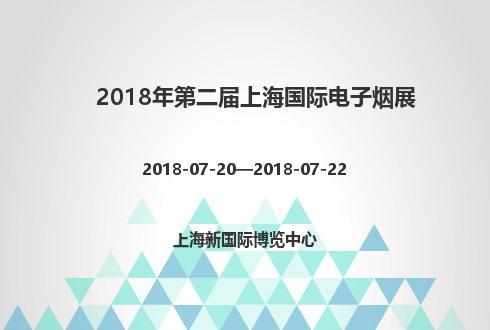 2018年第二届上海国际电子烟展