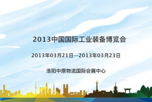 2013中国国际工业装备博览会
