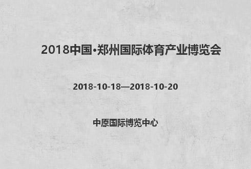 2018中国·郑州国际体育产业博览会