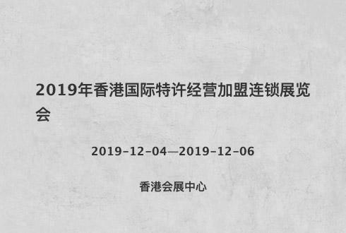 2019年香港国际特许经营加盟连锁展览会