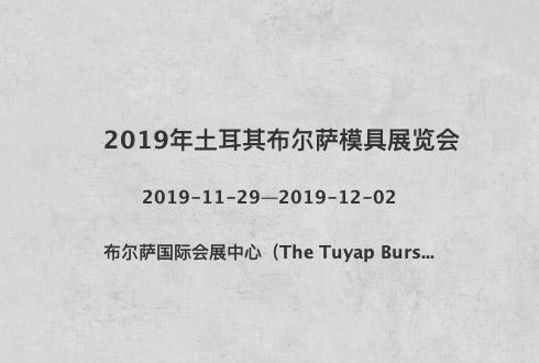 2019年土耳其布尔萨模具展览会