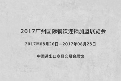 2017广州国际餐饮连锁加盟展览会