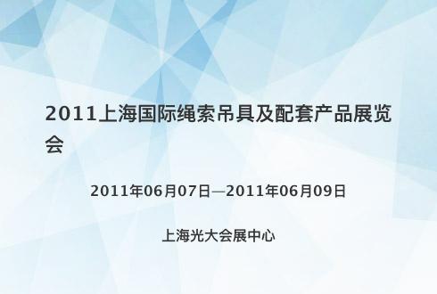 2011上海国际绳索吊具及配套产品展览会