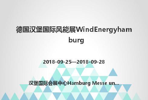 德国汉堡国际风能展WindEnergyhamburg