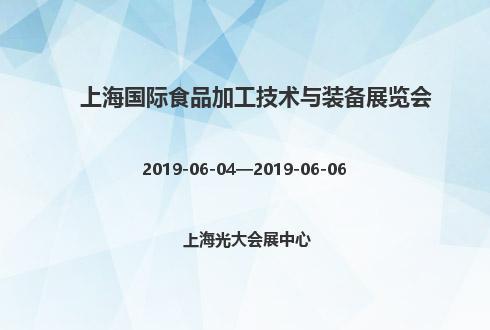 2019年上海国际食品加工技术与装备展览会