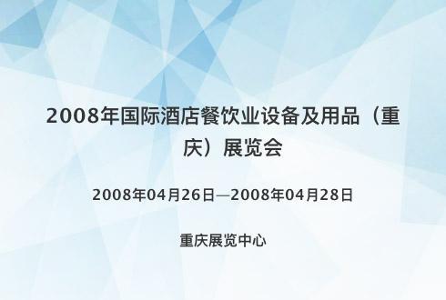 2008年国际酒店餐饮业设备及用品(重庆)展览会