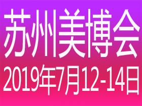 2019蘇州國際美容美發化妝品博覽會